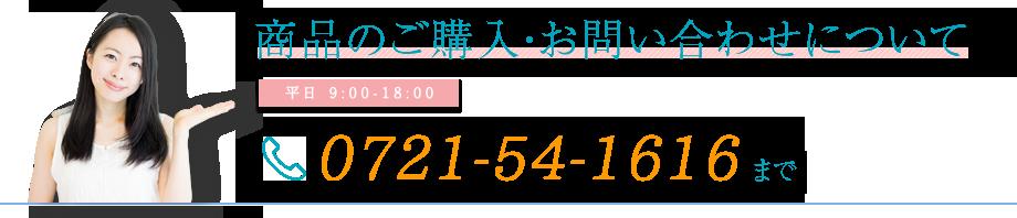 商品のご購入・お問い合わせについて【平日 9:00-18:00】0721-54-1616まで
