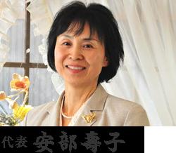 代表取締役 安部壽子(