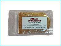 水素ソルト(体にやさしい塩)