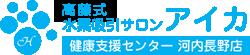 高藤式水素吸引とハーブミストエステのアイカ│健康支援センター河内長野店」